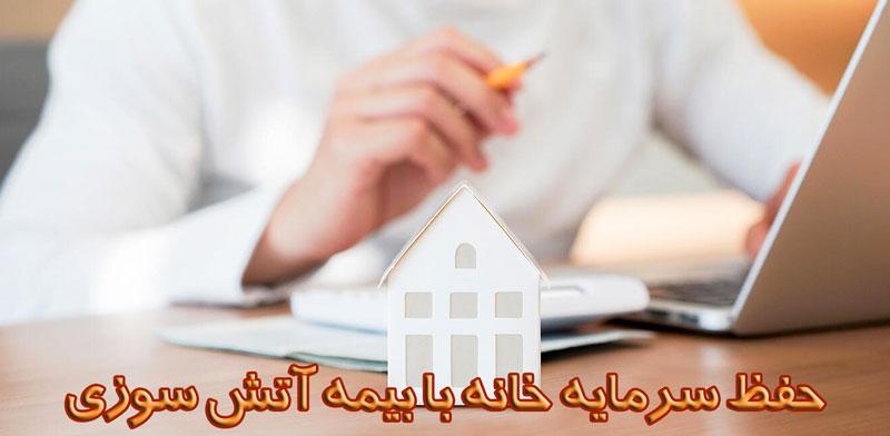 حفظ سرمایه خانه با بیمه آتش سوزی